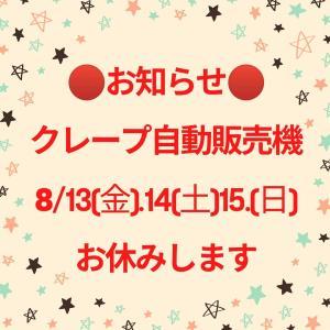 8/13(金).14(土).15(日)クレープ自動販売機お休みです