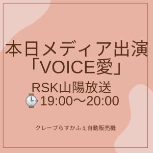 9/22(水)メディア出演のお知らせ