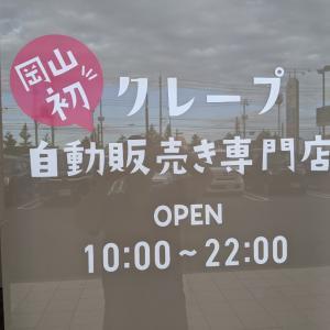 クレープ自動販売機、10/1に移転オープンします。