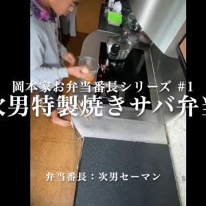 ▶︎速報!弁当番長動画、初見参!