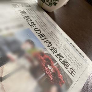 ▶︎現役高校生が町内会長?!