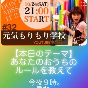 ▶︎家庭のルール!!!!!