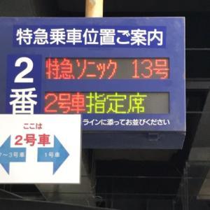 2017/6/17 第19節 カマタマーレ讃岐戦