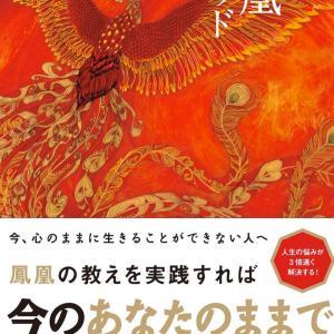 江島直子 出版記念パーティ大阪の開催とご参加お申込みのお知らせ
