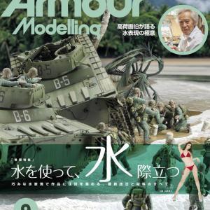 アーマーモデリング誌で軍装の解説