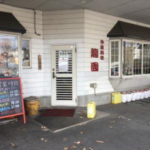 中華料理 龍園が閉店するなんて