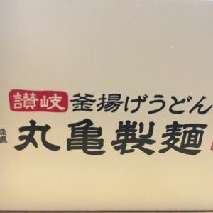 ステイホーム!我が家で楽しむ方法その9は丸亀製麺天ぷらをテイクアウトでかき揚げそば