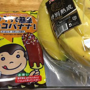 ここちゃんのチョコバナナ