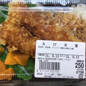 スーパー福やのびっくり弁当、250円の贅沢その2