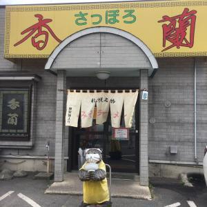 サッポロ香蘭三沢店で赤味噌ラーメン