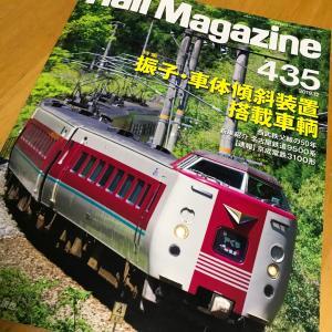 Rail Magazine 435号