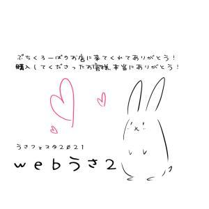 【webうさ2021】ありがとうございました!