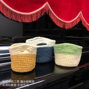 北浦和教室 火曜レッスン 終わった後にも編みたくなる課題なんです。いくつも編めば上達するしね!