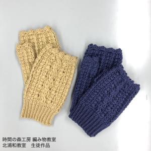 先週のお教室、生徒さんの作品紹介です。かぎ針編みで編む、縄柄のハンドウォーマー 。