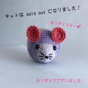 【完売御礼!】 ネズミのあみぐるみのキット、sold out しました。ありがとうございます!