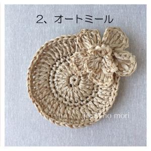 チッピリずつの在庫毛糸を減らしたい方必見!かぎ針編みのスパイシーブランケットが可愛い!