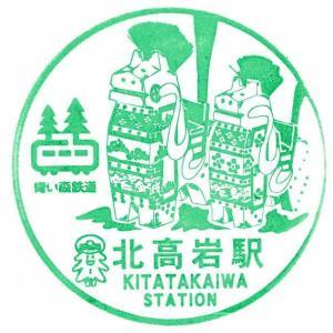 青い森鉄道_北高岩駅-駅スタンプ