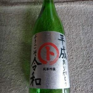 黒沢酒造(株)まると-純米吟醸酒-生酛