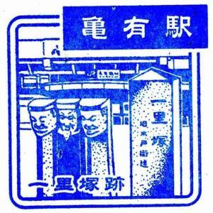 常磐線_亀有駅-駅スタンプ