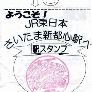 東北本線_さいたま新都心駅-駅スタンプ(再押印)