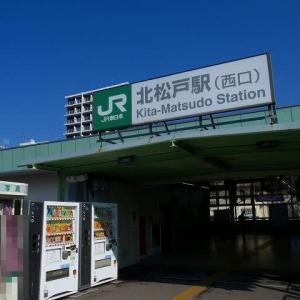 常磐線_北松戸駅-駅スタンプ