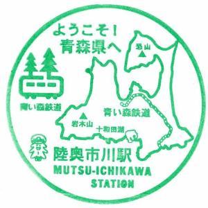 青い森鉄道_陸奥市川駅-駅スタンプ