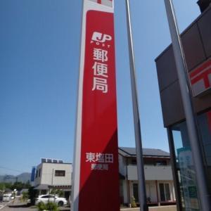 長野県-長野東塩田郵便局_風景印