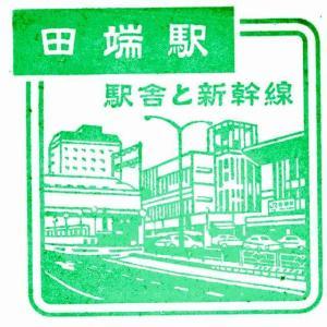 東北本線_田端駅-駅スタンプ