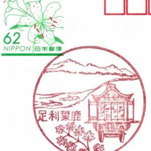 栃木県-足利葉鹿郵便局_風景印