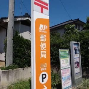 長野県-長野川辺郵便局_風景印