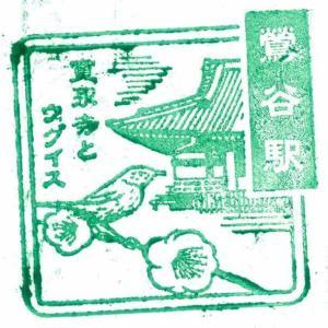 東北本線_鶯谷駅ー駅スタンプ