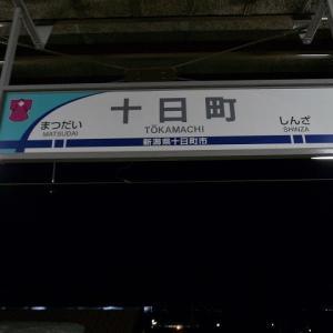 ほくほく線_十日町駅ー駅スタンプ
