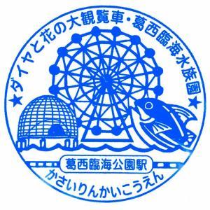 京葉線_葛西臨海公園駅ー駅スタンプ