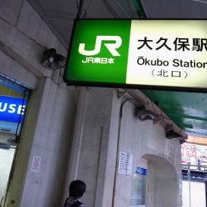 中央本線_大久保駅-駅スタンプ