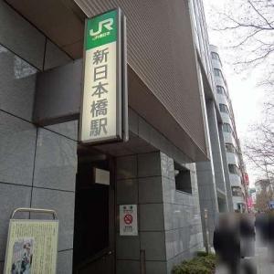 横須賀線「新日本橋駅」駅スタンプ(旧意匠)