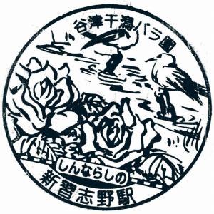 京葉線_新習志野駅ー駅スタンプ