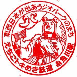 えちごトキめき鉄道_日本海ひすいライン-糸魚川駅_駅スタンプ