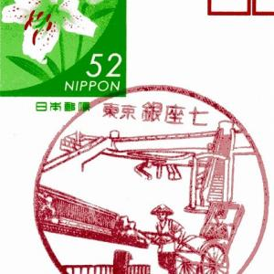 東京都-東京銀座七郵便局_風景印