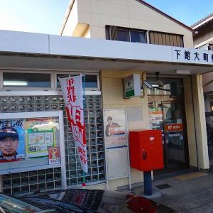 茨城県-下館大町郵便局_風景印