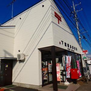 茨城県-下館横島郵便局_風景印