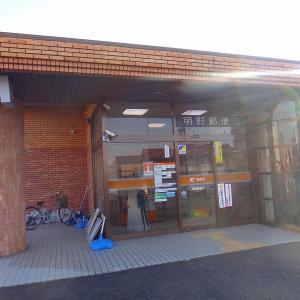 茨城県-明野郵便局_風景印