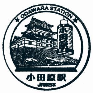 東海道本線「小田原駅」駅スタンプ