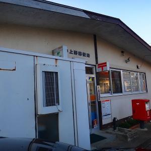 茨城県-中上野郵便局_風景印
