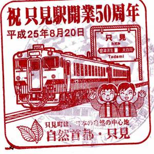只見線「只見駅・会津川口駅」スタンプ