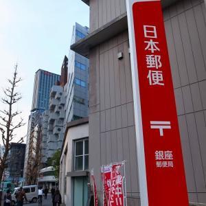 東京都-銀座郵便局_風景印