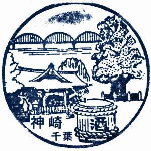 成田線「下総神崎駅」駅スタンプ