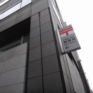 東京都-日本橋小舟町郵便局_風景印
