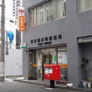 東京都-日本橋本町郵便局_風景印