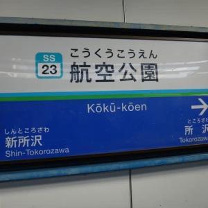2019年(H31)各社・埼玉県民の日フリーパスで行く「駅スタンプ収集」⑦