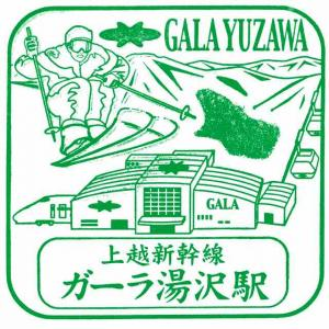 上越新幹線「ガーラ湯沢駅」駅スタンプ